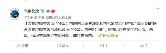 北京市气象局官方微博截图