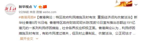 <b>香港舆论:特区政府利民措施及时有效|香港</b>