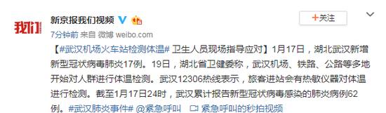 武汉机场火车站检测体温 卫生人员现场指导应对图片