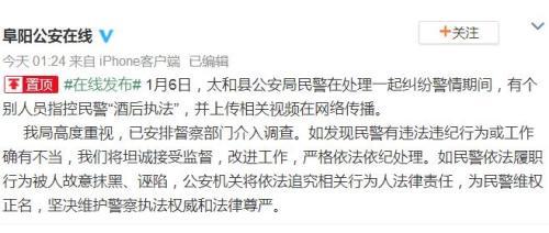 安徽太和民警被指控酒后执法督察部门介入