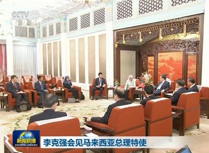 新闻联播视频:李克强会见马来西亚总理特使达因