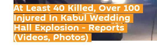 阿富汗喀布尔婚礼现场发生爆炸 至少40死100多伤|喀布尔|婚礼