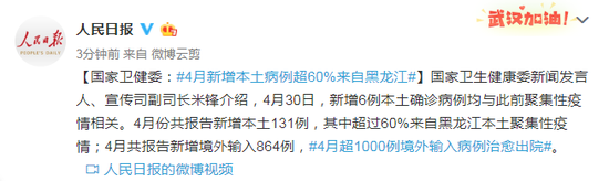 杏悦主管,健杏悦主管委4月新增本土病例超60%来图片