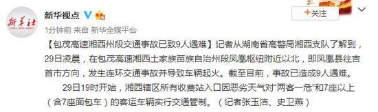 包茂高速湘西州段发生连环交通事故 已致9人遇难图片