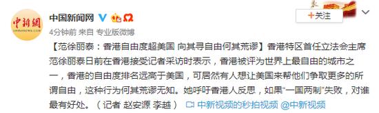 范徐丽泰:香港自由度远超美 向其寻自由何其荒谬