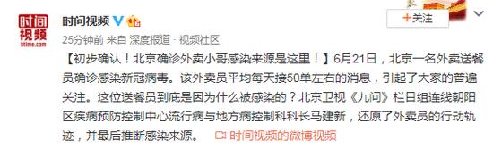 「高德招商」初步确认北京确诊外卖小哥高德招商图片