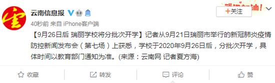 9月26日后 云南瑞丽学校将分批次开学图片