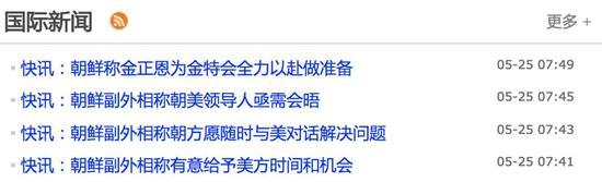 韩联社网站截图