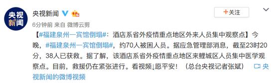 「蓝冠」倒塌酒店系省外疫情重点地区蓝冠外来人员集中图片
