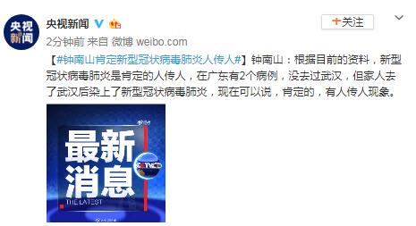 钟南山肯定新型冠状病毒肺炎人传人图片