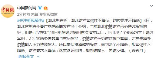 湖北副省长:湖北防控警惕性不降低、防控要求不降低图片