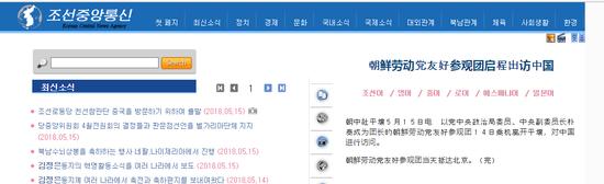 朝鲜中央通讯社报道