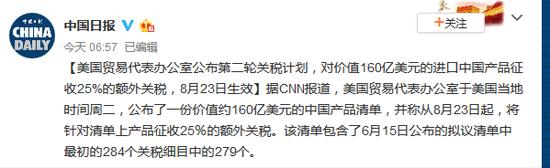 美23日起将对160亿美元进口中国产品征收额外关税