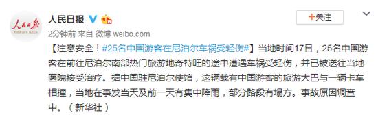 25名中国游客在尼泊尔车祸受轻伤图片