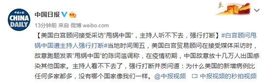 天富,白天富宫顾问接受采访甩锅中国主持人听不下图片