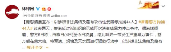 港警:以涉嫌非法集结及藏有攻击性武器等拘捕44人|暴力