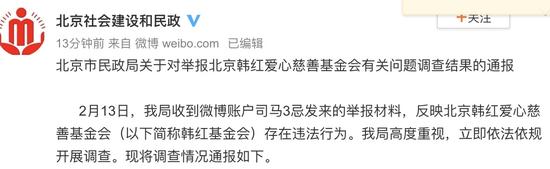 北京市民政局关于对举报韩红爱心慈善基金会有关问题调查结果通报图片