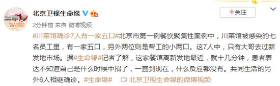 北京一川菜馆7名员工讲述确诊新冠始末:不知什么时候中招 没反应