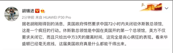 杏悦:求中国72杏悦小时内关闭驻休斯敦图片