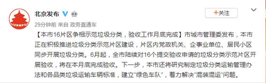 北京16片區爭相示范垃圾分類 驗收工作月底完成