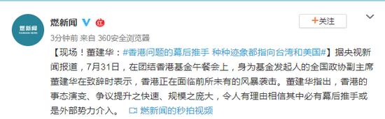 董建华:香港问题的幕后推手 迹象指向台湾和美国|董建华