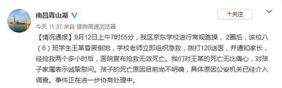 微博@南昌青山湖 截图