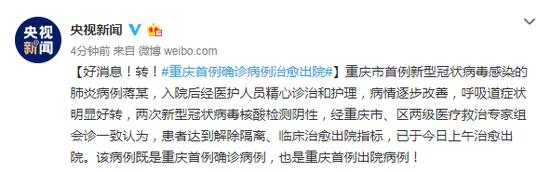 好消息!重庆首例新型冠状病毒感染