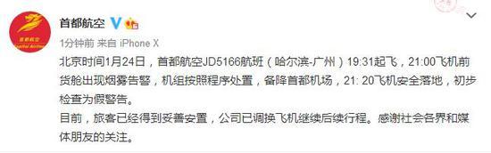 哈尔滨至广州一航班前货舱出现烟雾告警 备降首都机场图片