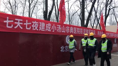 视频-北京小汤山医院正在重建 CGTN记者实地探访