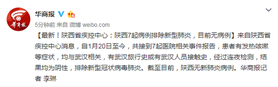 陕西疾控:陕西7起病例排除新型肺炎 目前无病例