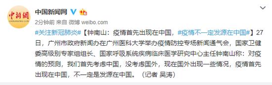 钟南山:疫情首先出现在中国,疫情不一定发源在中国图片