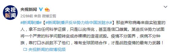 摩天开户,联播评反华摩天开户势力给中国泼脏水图片