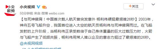 摩天注册,中国首次载人摩天注册航天曾突发意外杨图片