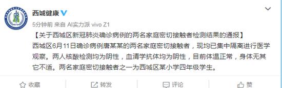 关于北京西城区新冠肺炎确诊病例的两名家庭密切接触者检测结果的通报图片