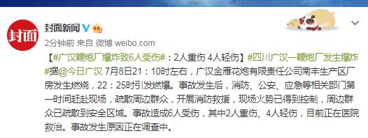 四川广汉鞭炮厂爆炸致6人受伤:2人重伤 4人轻伤图片