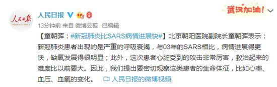 专家:新冠赢咖2肺炎比SARS病情进展快图片