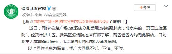 武汉雄楚广场2家酒店分别发现2例新冠肺炎?假的!图片