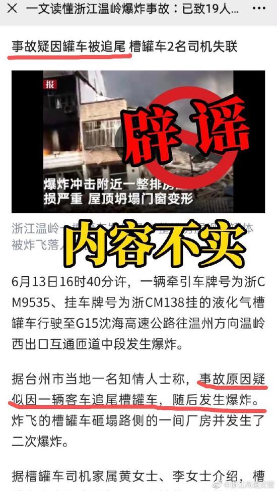 浙江温岭槽罐车系被追尾后发生爆炸?官方辟谣图片