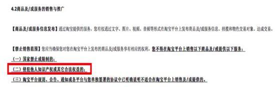 (图说:《淘宝服务协议》第4.2条明确约定,用户不能销售侵犯他人知识产权的商品。)