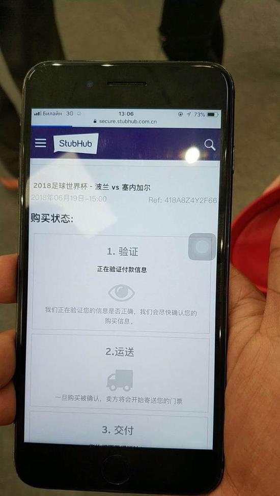 重庆球迷通过STUBHUB网站购票,却始终停留在付款审核页面。