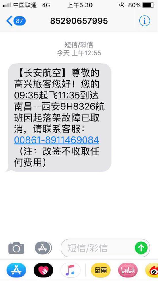 江西学生收冒名航空公司短信改签机票 被骗近万元
