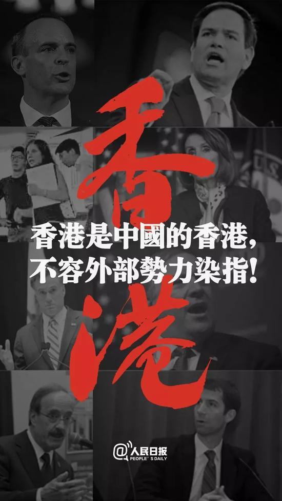 """人民日报:休想在香港复制""""颜色革命""""那一套"""