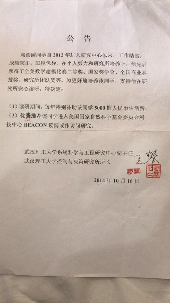 王攀写下的承诺书。图片来自网络