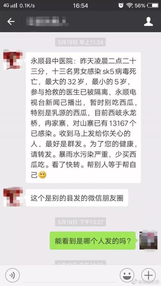 微信群流传的谣言 图片来源:@永顺公安