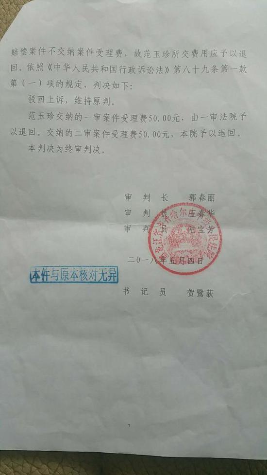 齐齐哈尔中院的判决书。