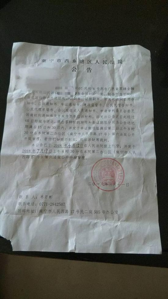 李欢收到的广西南宁西乡塘法院的送达公告。