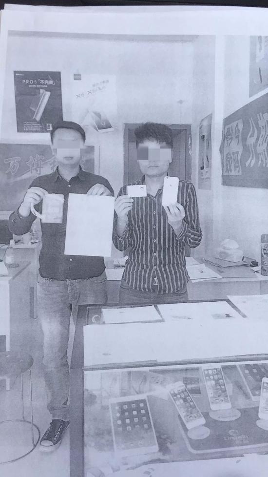 """被告学生在""""704校花""""公司换购手机的照片。受访者供图"""