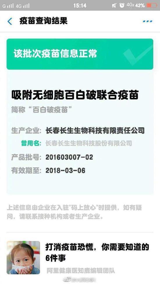 图片来源:中国新闻网官方微博
