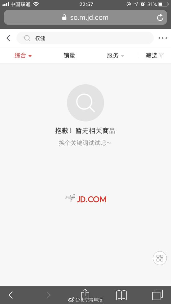权健产品爆出负面 京东苏宁淘宝