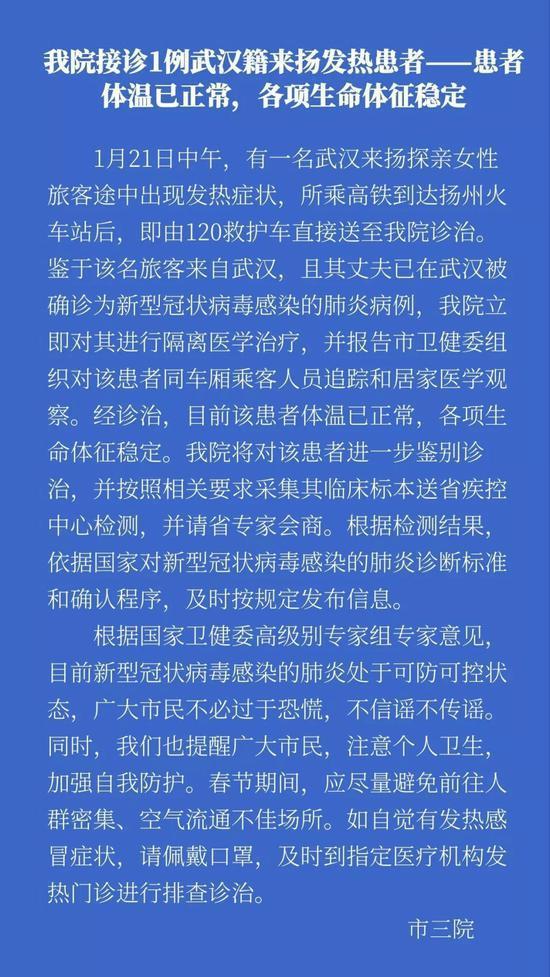 江苏卫健委:目前未发现新型肺炎